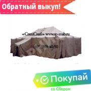 Палатка брезентовая ПМХ (вместимость-120 чел) (с конверсионными признаками)