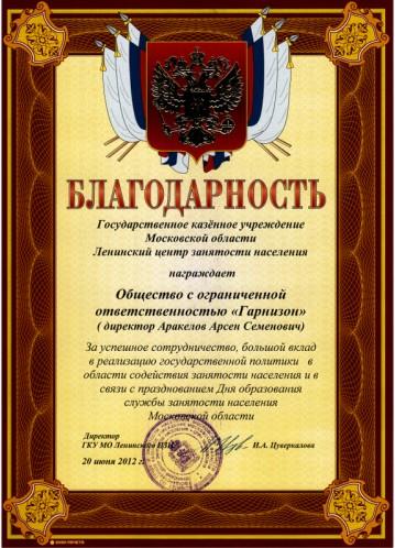 ГКУ МО Ленинский центр занятости населения
